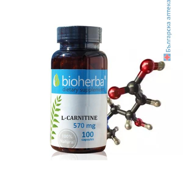 л-карнитин, 570 мг, мастни киселини