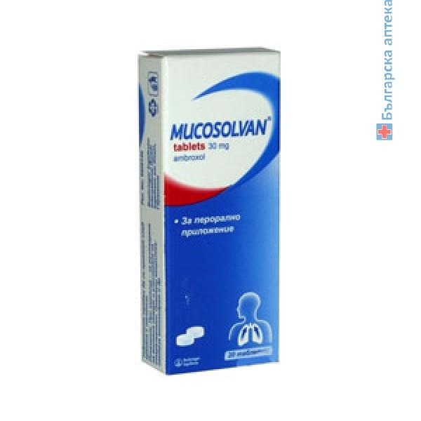 МУКОСОЛВАН таблетки - срещу продуктивна кашлица