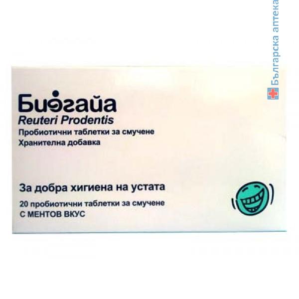 биогайа, таблетки, смучене