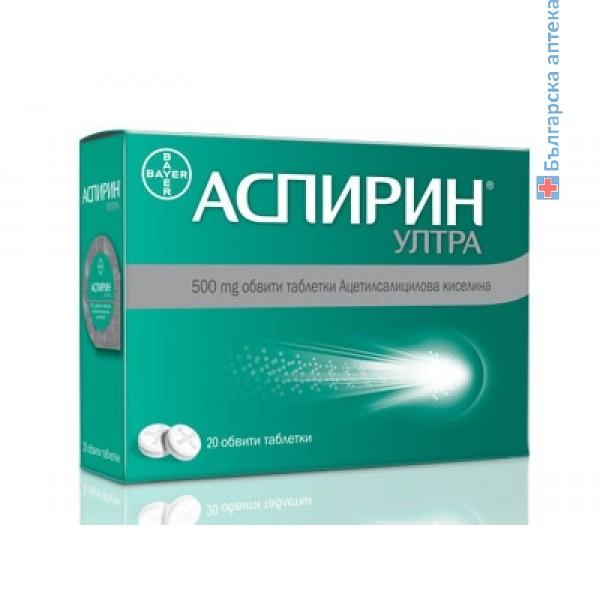 АСПИРИН - при простуда и грип
