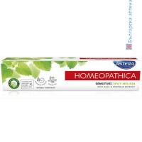 астера, хомеопатична паста, пастра за зъби,sensitive, маточина, хомеопатична паста