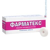 фарматекс, вагинални таблетки