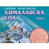 ХИМАЛАЙСКА СОЛ, СИТНИ КРИСТАЛИ, 250 гр, БИОХЕРБА
