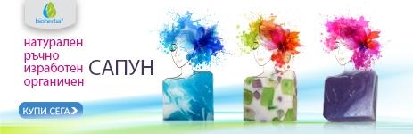 Ръчни сапуни, глицеринова база, натурални етерични масла