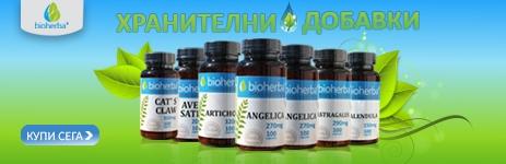 Биохерба, хранителни добавки, добри, цени